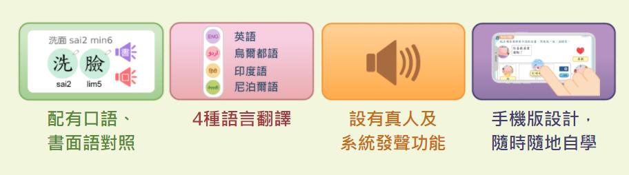 生活學中文特色