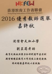 2016 Excellent Teacher Election