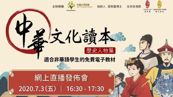 【直播回顧】「中華文化讀本」流動應用程式發佈會
