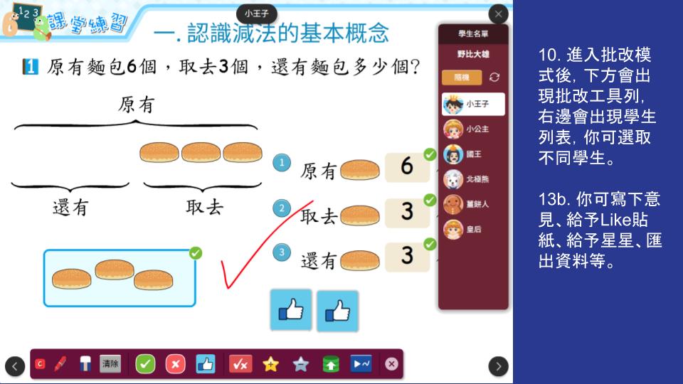 【停課不停學#1】老師將自製電子書分享給學生並查看成績 (影片)