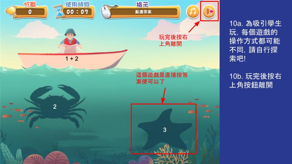 【停課不停學#7】在電子書中加入學習遊戲