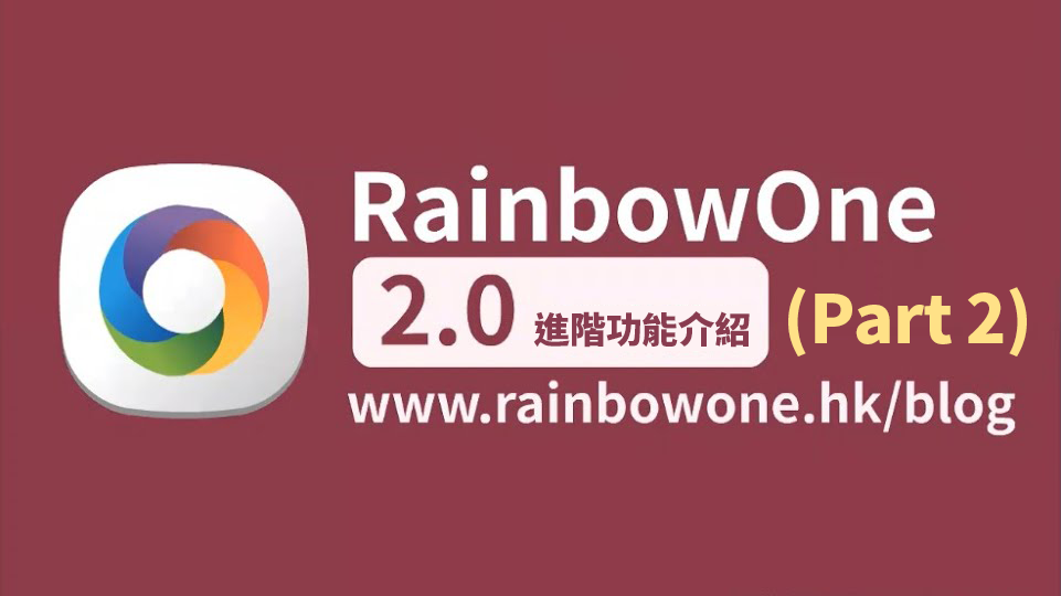 【直播回顧】全新升級版 RainbowOne 2.0 (Part2)
