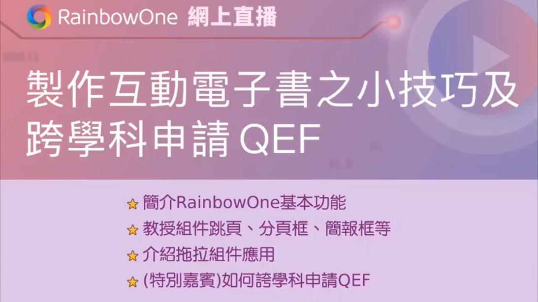 【直播回顧】製作互動電子書之小技巧及跨學科申請 QEF