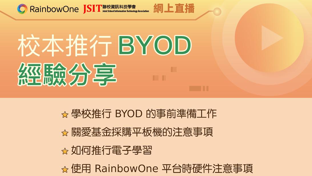 浸信會天虹小學 校本推行 BYOD 經驗分享