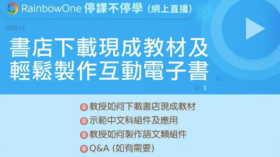 【直播回顧】書店下載現成教材及輕鬆製作中文科電子書