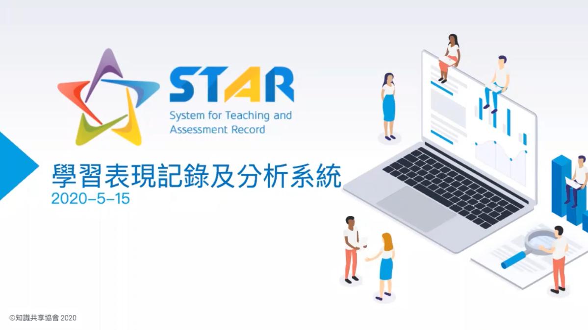 【直播回顧】透過學習評估系統 STAR 追蹤及分析學生學習表現