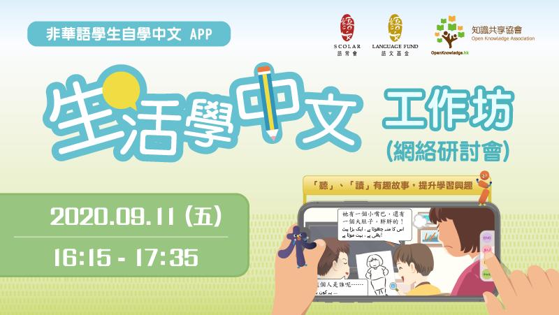 【直播回顧】非華語學生自學中文App「生活學中文」工作坊