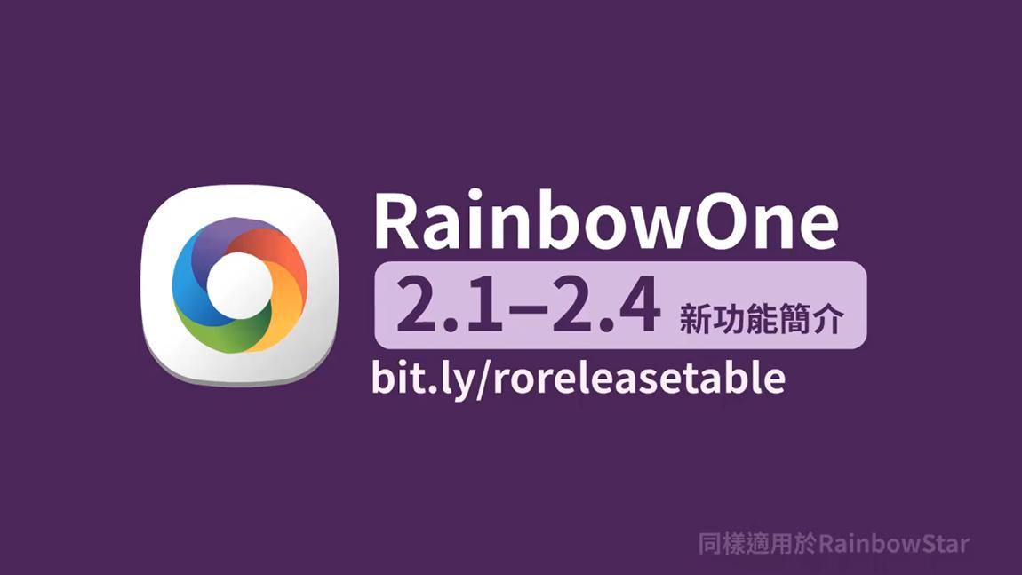 【直播回顧】全新升級版 RainbowOne 2.4