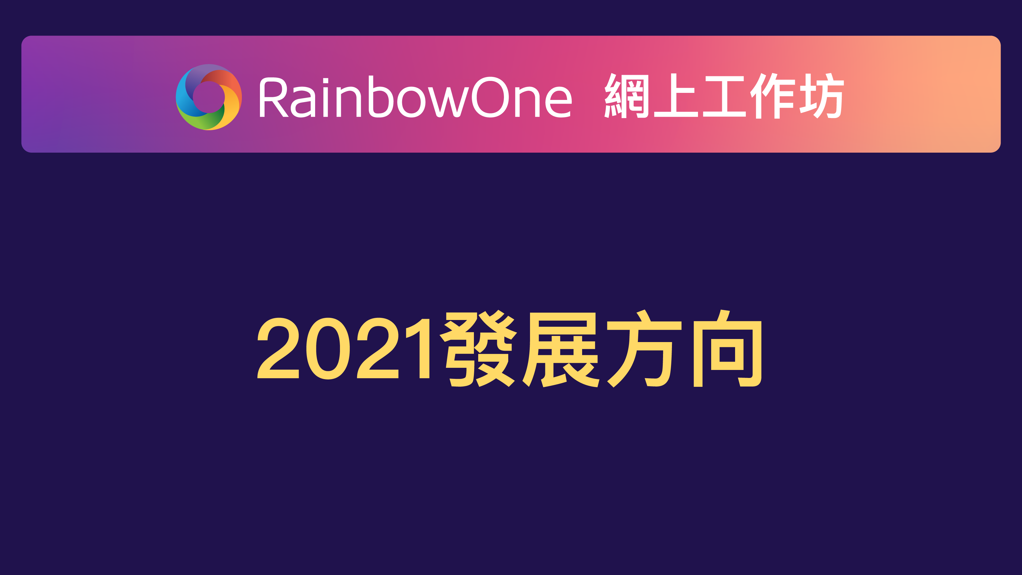 【直播回顧】2021發展方向