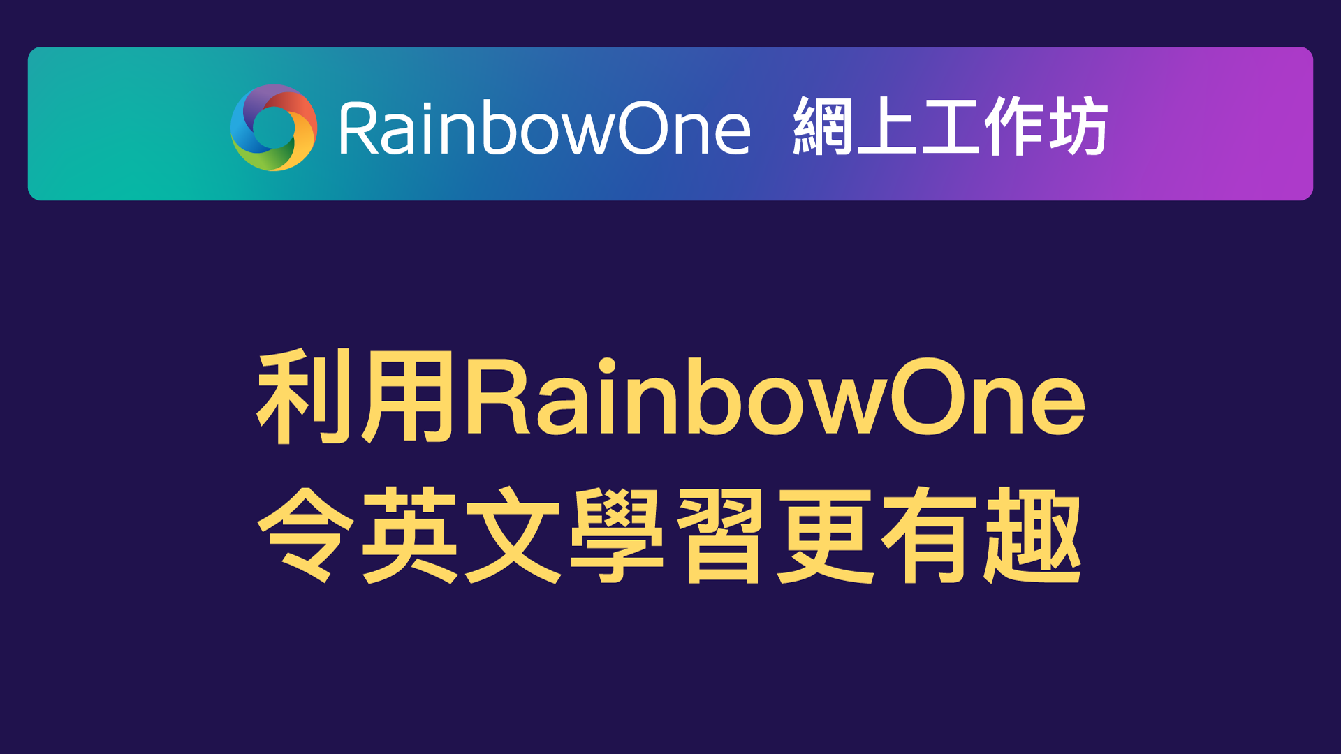 【直播回顧】利用RainbowOne令英文學習更有趣
