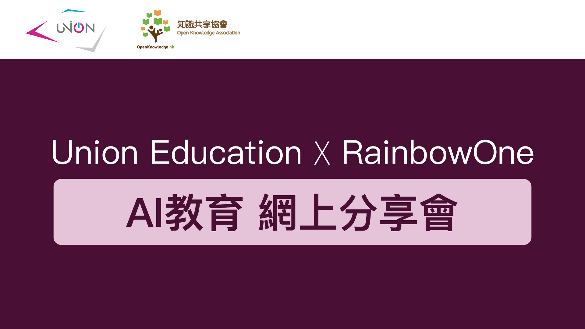 【網上分享會回顧】Union Education X RainbowOne - AI 教育