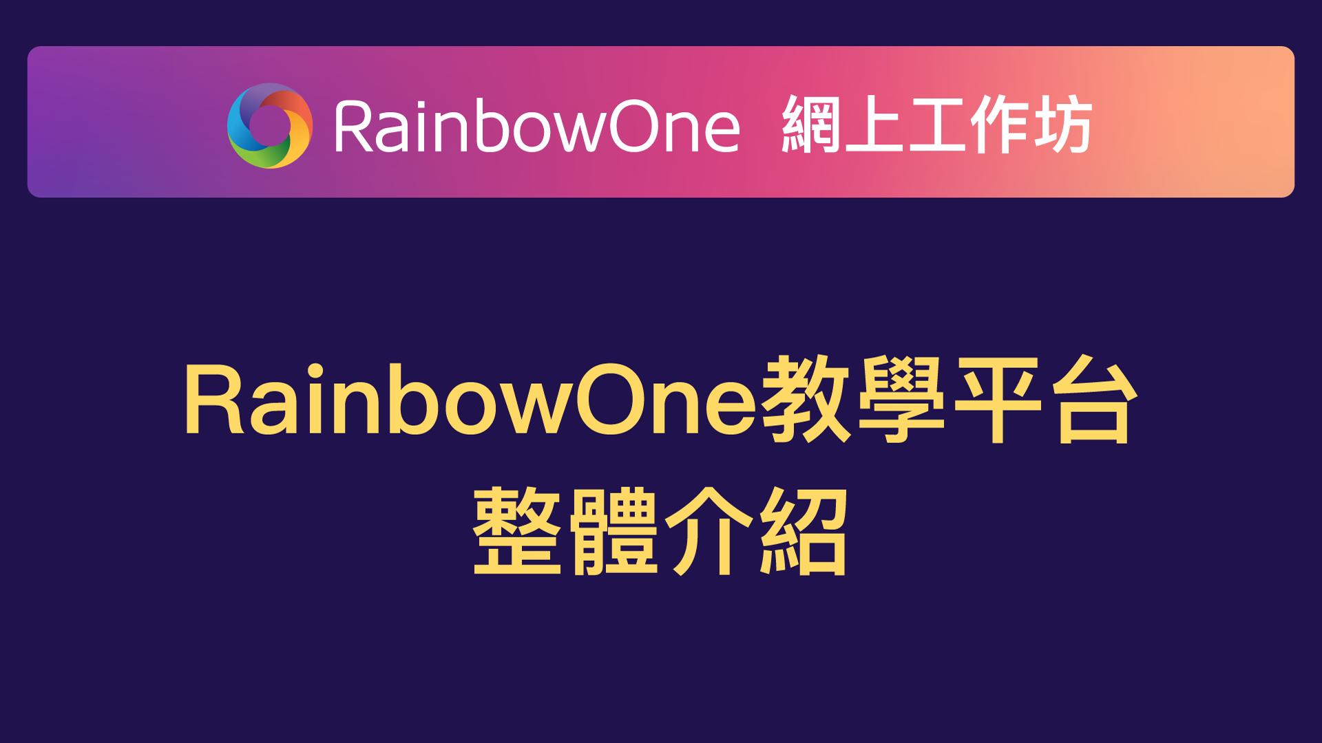 【直播回顧】RainbowOne教學平台整體介紹