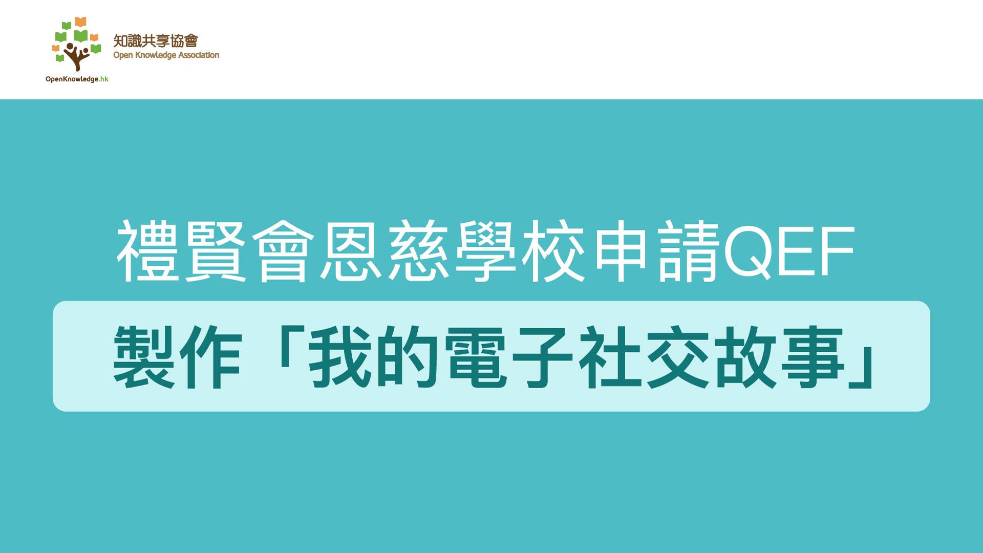 【網上分享會回顧】禮賢會恩慈學校申請QEF 製作「我的電子社交故事」