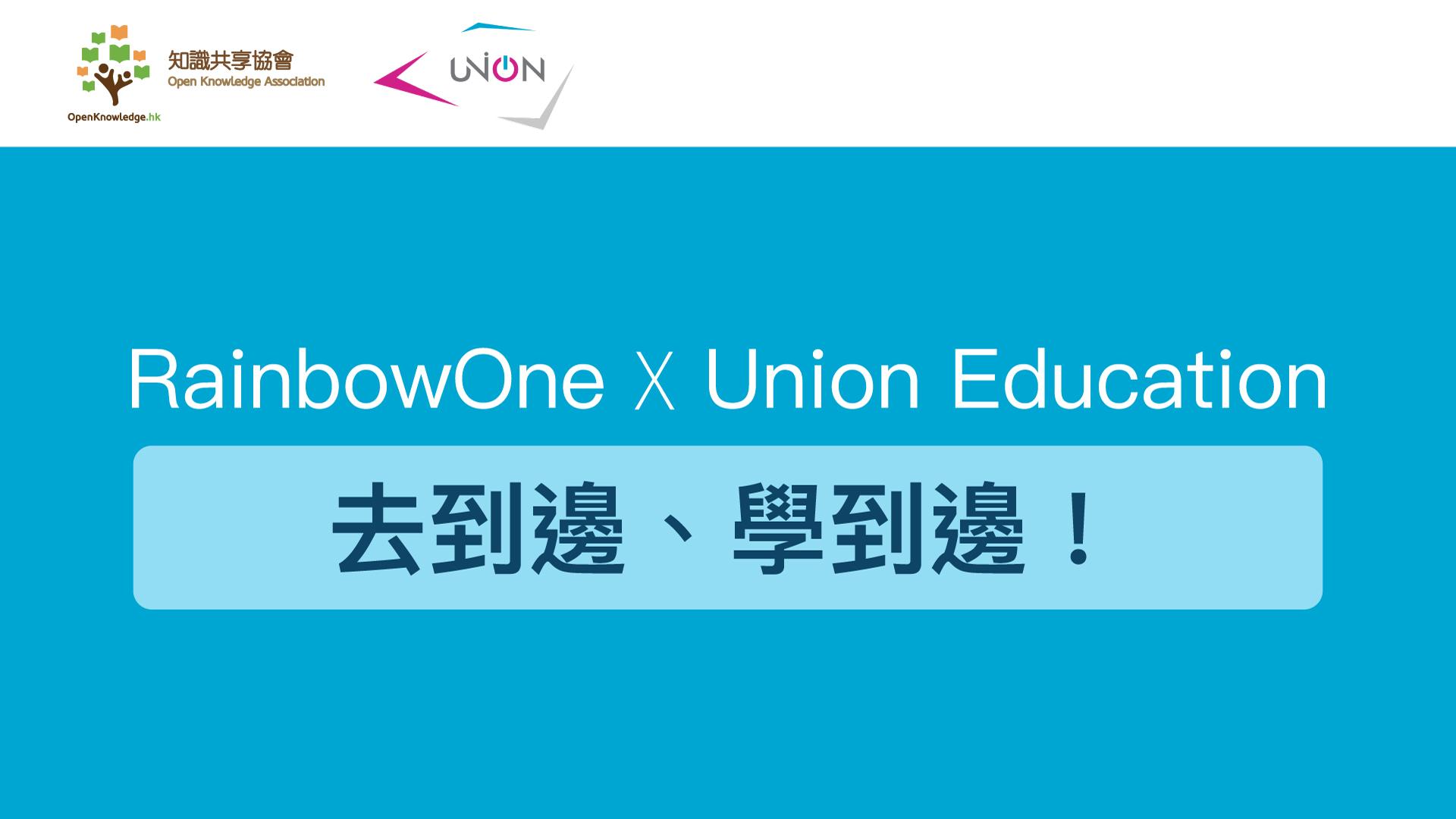 【網上分享會回顧】RainbowOne X Union Education - 去到邊、學到邊!