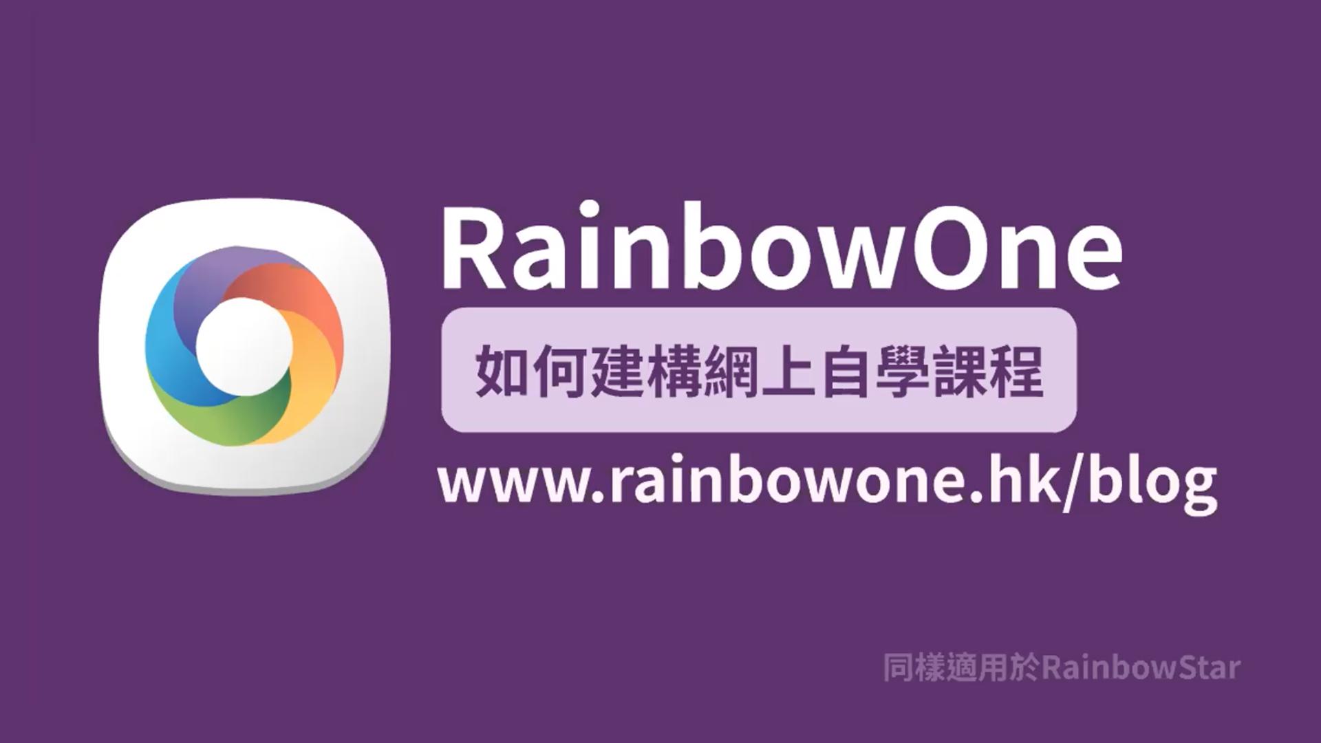 【直播回顧】如何利用RainbowOne建構網上自學課程