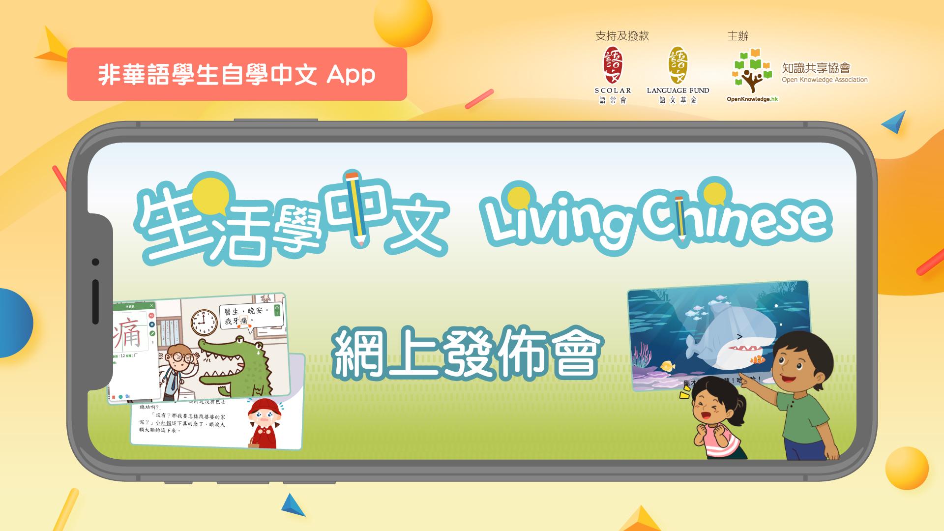 【網上發佈會回顧】非華語學生自學中文App「生活學中文 Living Chinese」網上發佈會