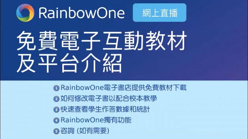 【直播回顧】RainbowOne免費電子互動教材及平台介紹