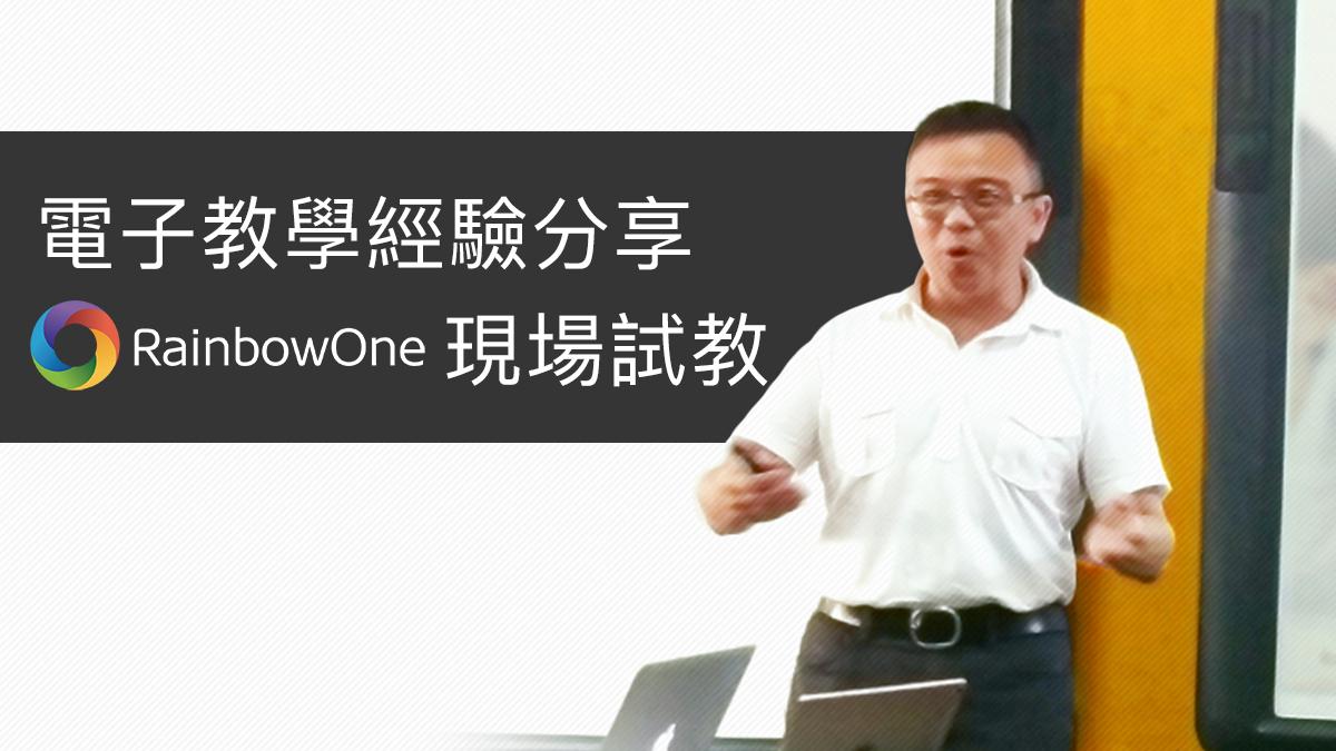 創意老師專訪:程志祥老師
