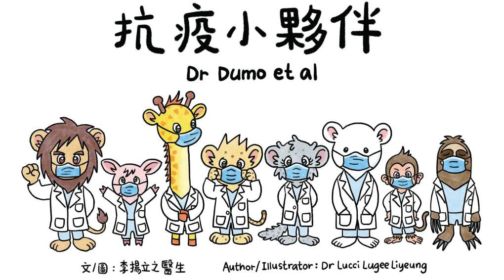 【停課不停學#9】抗疫小夥伴互動電子書推出