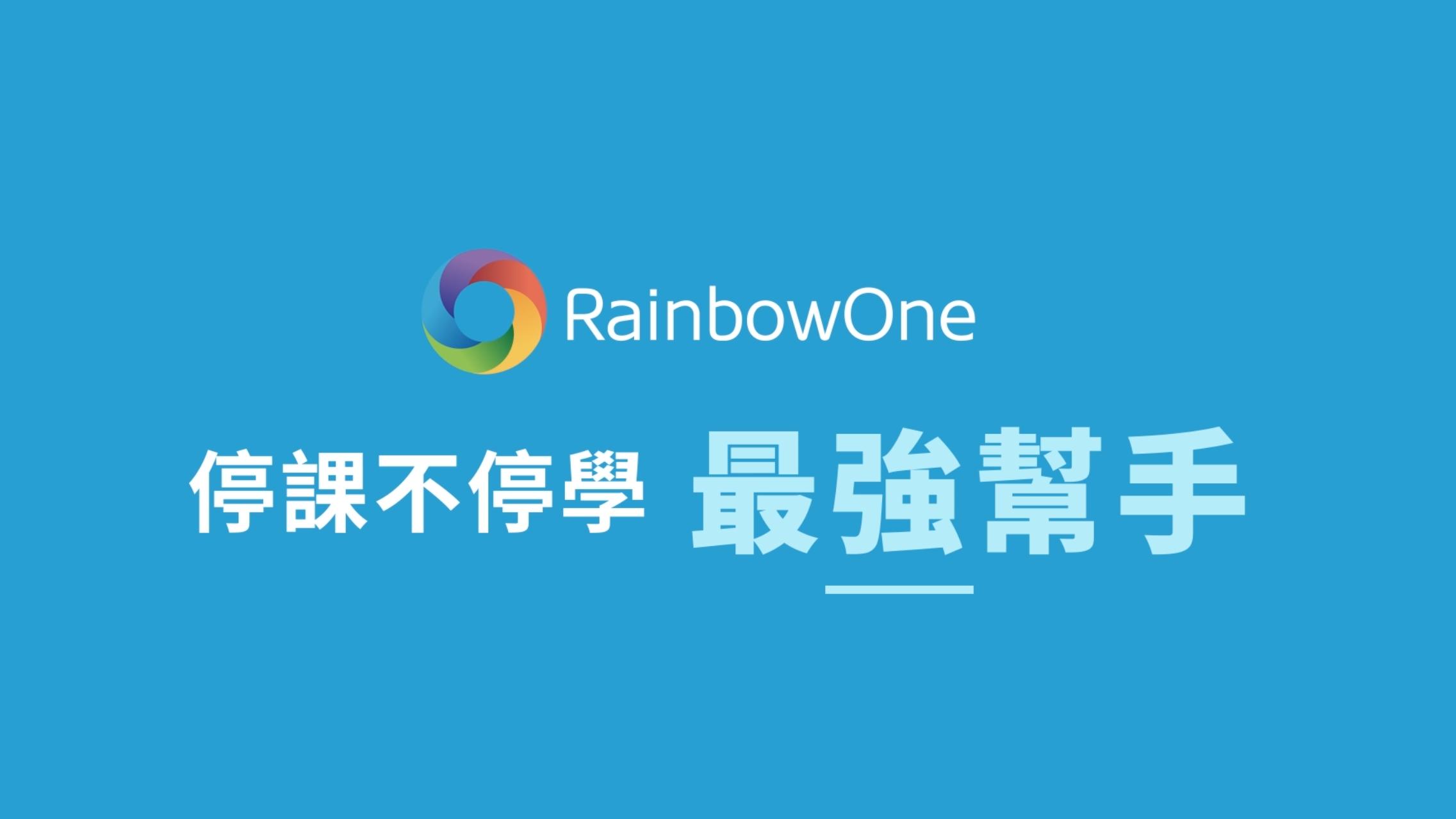 【停課不停學#13】RainbowOne 網上課堂最強幫手
