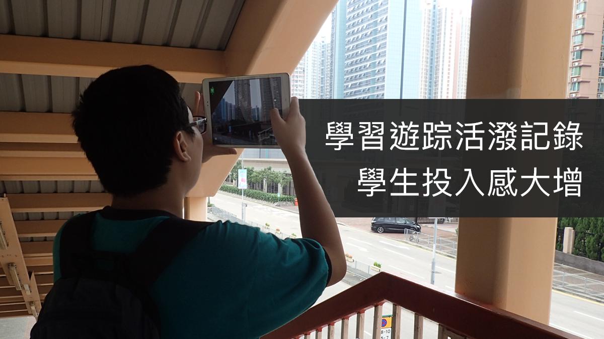 創意老師專訪:中華基督教會望覺堂啟愛學校 - 李榮基老師