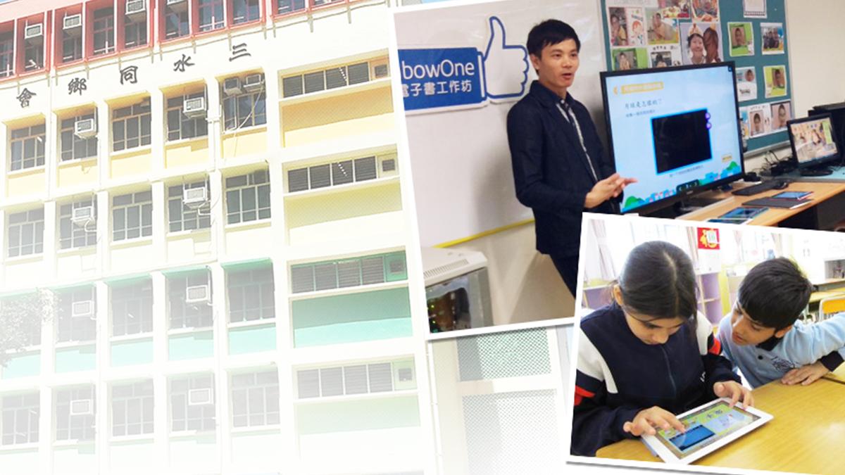 Teacher Interview: Mr. Sau, Sam Shui Natives Association Lau Pun Cheung School