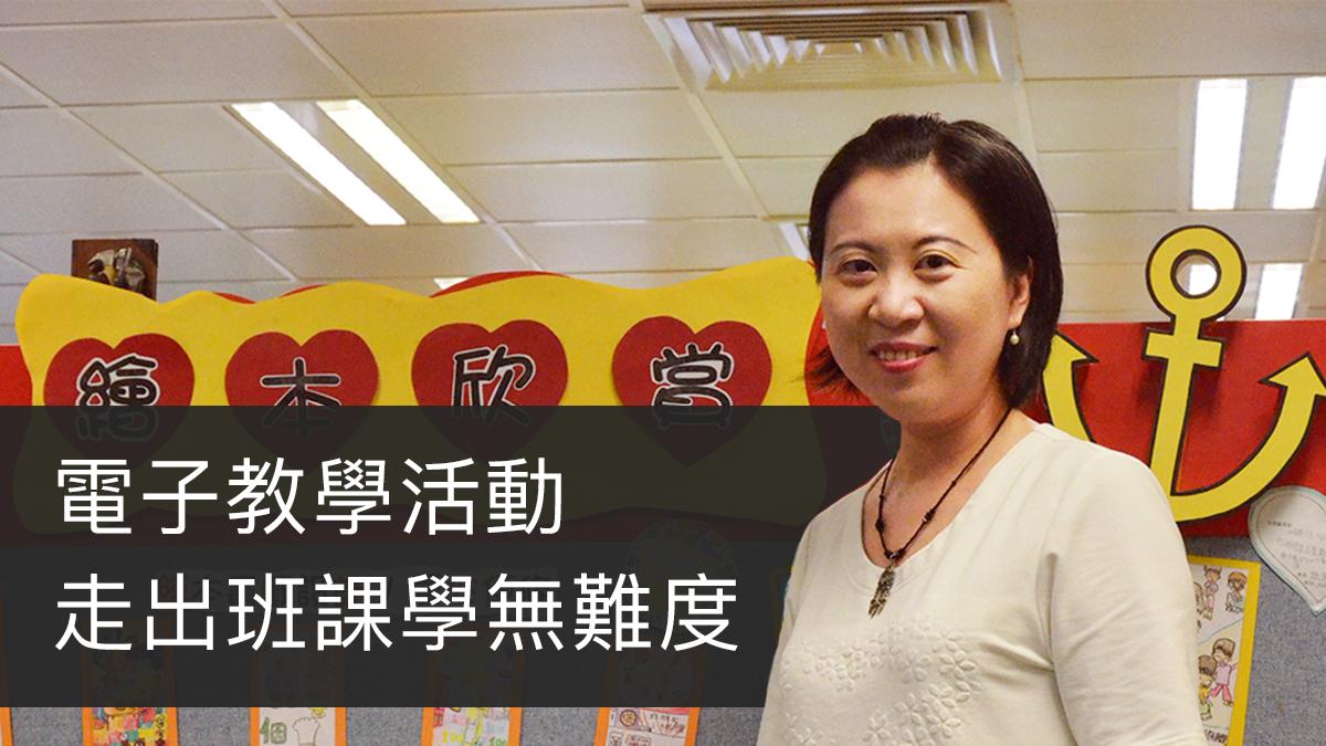 創意老師專訪:港澳信義會小學 - 黃佩芬老師