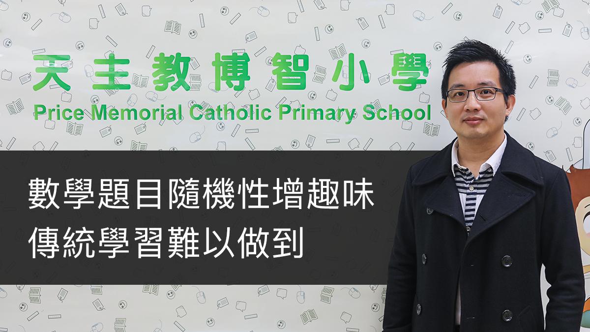 創意老師專訪:天主教博智小學 - 黃禮灝主任