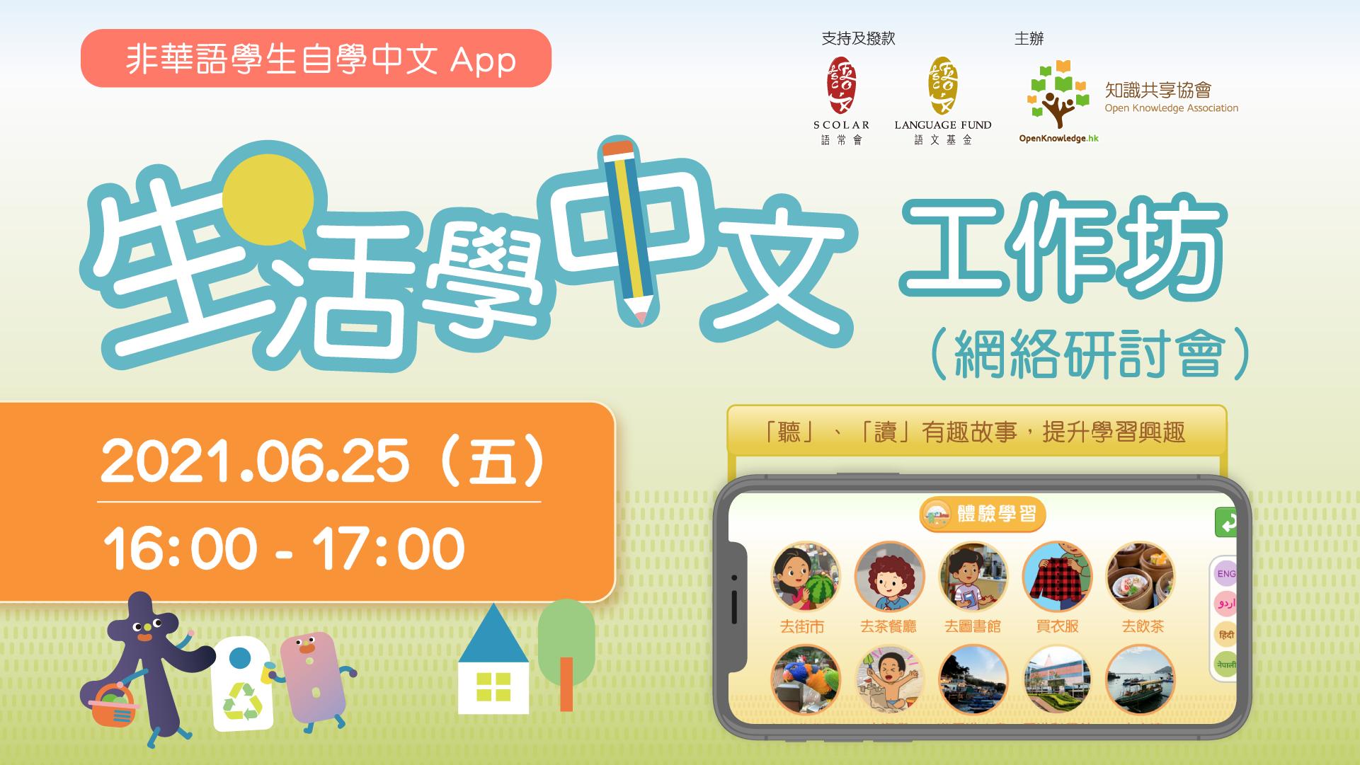 【網上工作坊回顧】非華語學生自學中文App「生活學中文」第三次工作坊