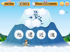 字在雲中尋